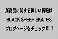 BLACK SHEEP SKATES BLOG
